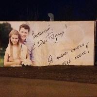 христина асмус написала привітання гаріку харламову на банері