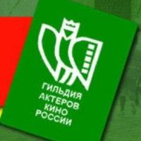 гільдія акторів кіно росії вручить премії миронову і хаматової