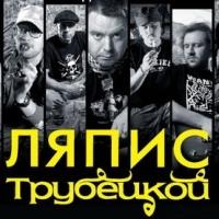 група «ляпис трубецкой» запустила в інтернеті радіостанцію