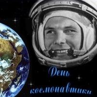 зробимо день космонавтики офіційним святом: спроба №3