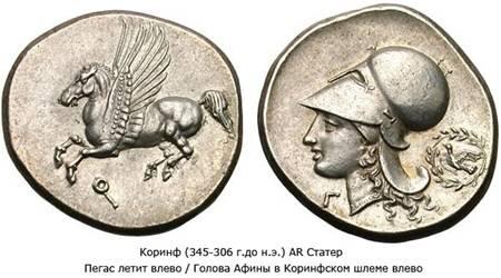 Що древні греки зображували на монетах?