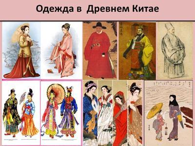 Яка була мода в Стародавньому Китаї?