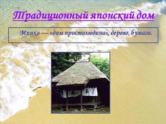 Що являє собою традиційний японський будинок?